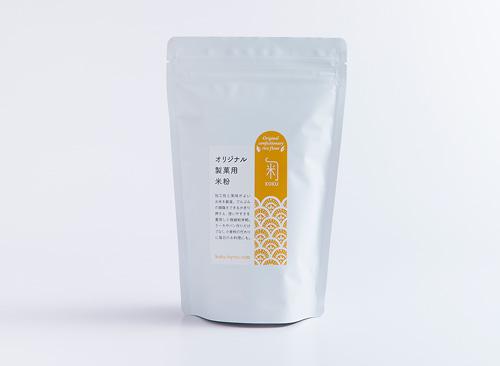 オリジナル製菓用米粉