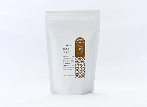オリジナル製菓用玄米粉