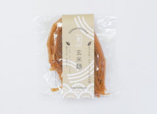 玄米麺3袋セット